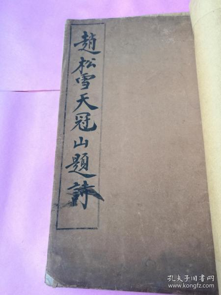 Poems by Zhao Songxue and Tian Guanshan