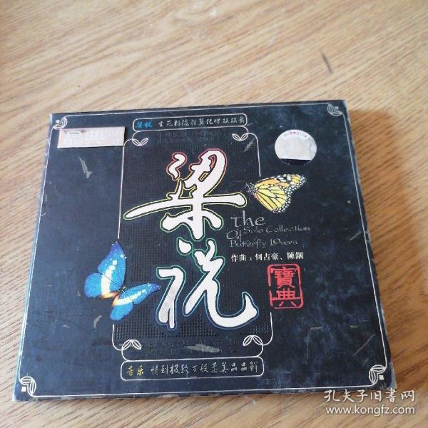 CD Liang Zhu