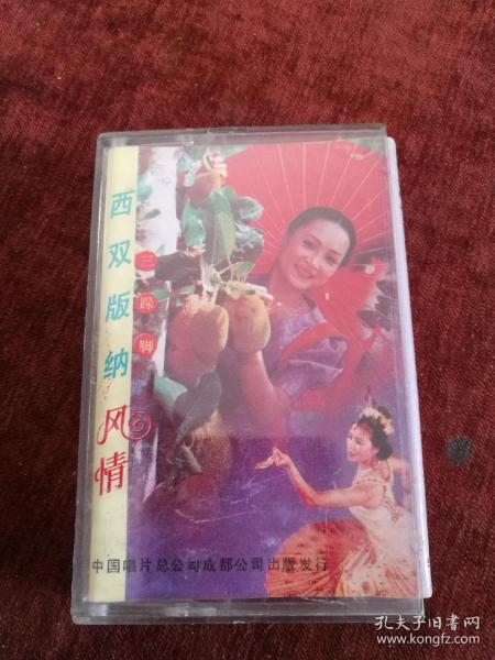 Tape, Xishuangbanna Style Three Lame