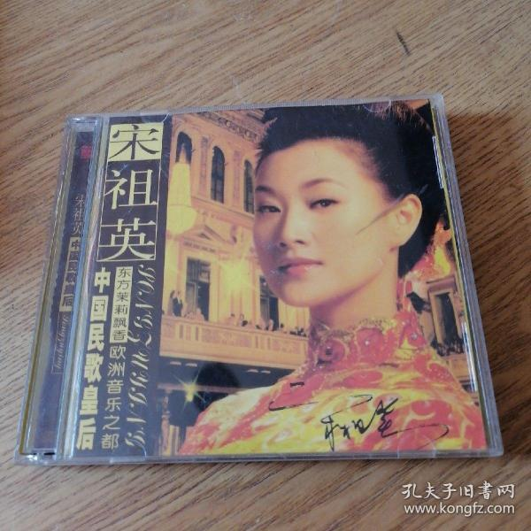 2CD Song Zuying, Queen of Chinese Folk Songs