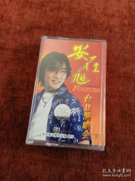 "Tape, An Zaixu's ""Taipei Concert"""
