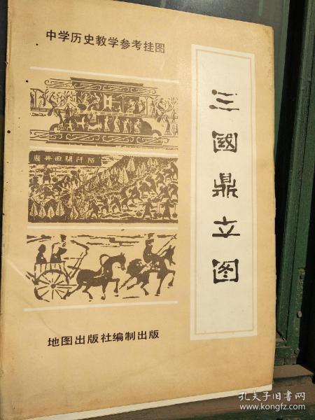 "Three Kingdoms Dingli map, ""secondary history teaching reference"" wall chart."