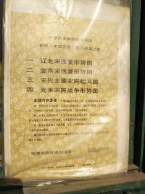 """Western Liaoning Song Xixia situation map, a Jin Southern Song Xixia situation map, the Song Dynasty's main peasant uprising map, and, late Yuan Dynasty peasant war situation map. Four composite """"Historical History Teaching Reference"""" wall charts."""