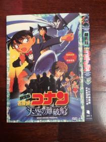 Detective Conan Theatrical Edition 14 The Wrecked Ship DVD-9