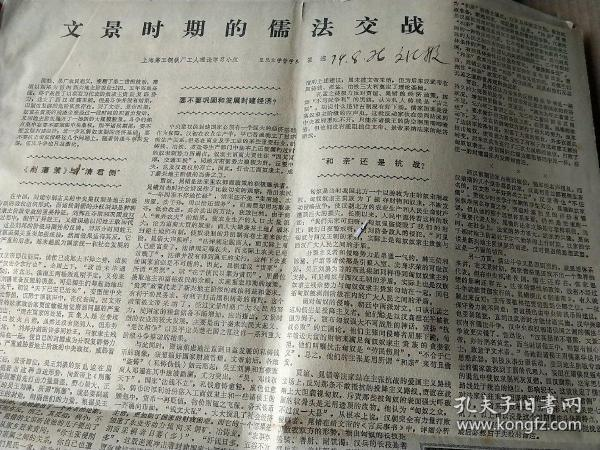 Clippings: Confucian-Legal Warfare in the Wenjing Period 51974.8.26