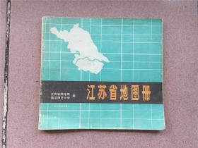Atlas of Jiangsu Province (printed in 86, full color)