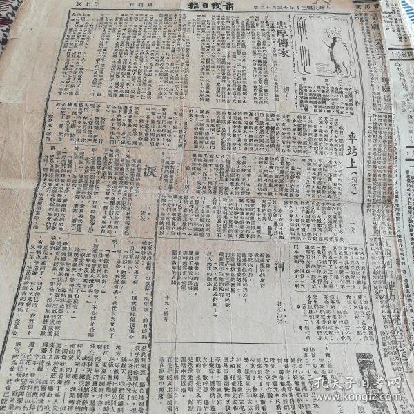 The Anti-Japanese War newspaper Frontline Daily only had a second page, 5-8 editions. I scolded a brother Jiang Kanghu, a poem about the country in the late Qing Dynasty, youth development in Nanling District, Changsha Newsletter