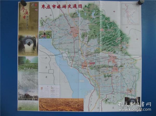 Tourism map of Zaozhuang