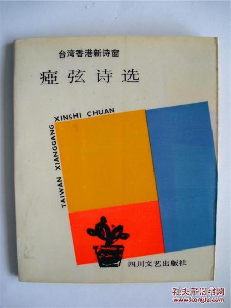 """Taiwan poet's chord signing gift """"Selected chord string"""" Sichuan Literature and Art Publishing House first edition 4600 copies"""