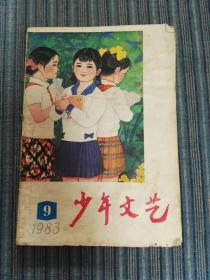 Youth Literature and Art 9 1983
