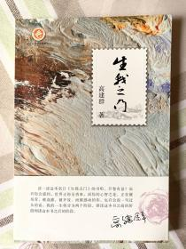 """(Signature of Gao Jianqun's writing brush) The work """"The Door to My Life"""" is signed with permanent fidelity, and Gao Jianqun's exclusive custom-printed collection of book tickets."""