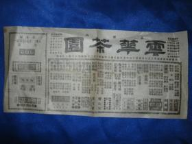 Kunming, Yunnan's first theater during the Republic of China --- Yunhua Tea Garden Play List (size: 46 X 21 cm)