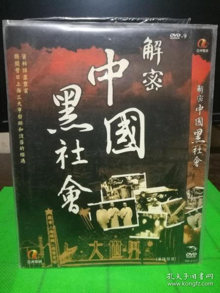 DVD Deciphering Chinese Underworld