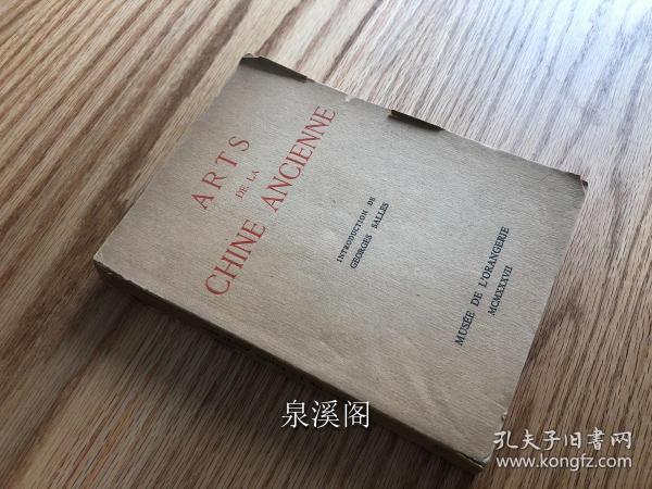 "[Yumuf Pales] [Lu Qinzhai] 1937 ""Ancient Chinese Art Exhibition"", Orange Museum of France 837 pieces / 32 pages"