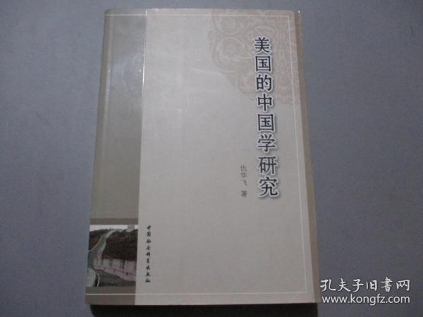 Chinese Studies in the United States [Signed by Qiu Huafei]