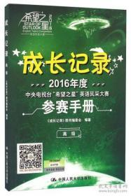"""(Genuine book spot) Growth record Advanced 2016 CCTV """"Star of Hope"""" English style contest entry manual with CD"""