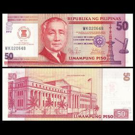 Philippines 50 pesos banknote 45th anniversary of ASEAN banknotes 2012 foreign coins