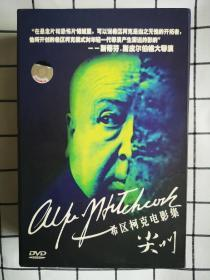 """Screaming for Hitchcock — """"Hitchcock Film Collection"""" 12VCD Hardcover"""