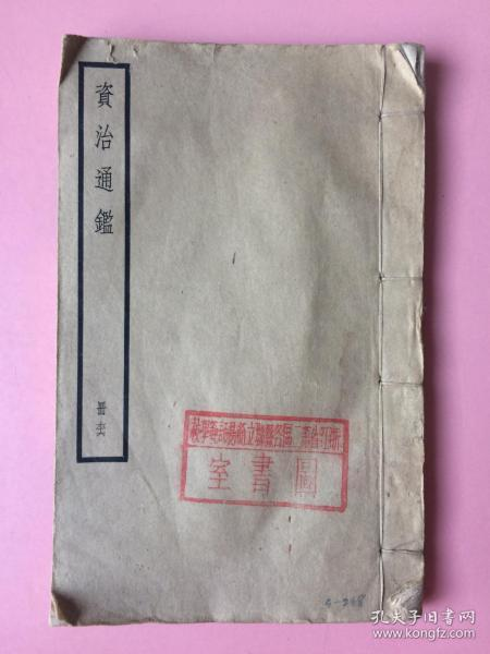 Celebrity Bookmarks! The Republic of China, Thread and Wire, Zizhi Tongjian, 1 volume, Wuxing, Huzhou, Zhejiang, Cai Jixian Collection, Cai Jixian (1908 ~), Wuxing County, Zhejiang, Master of Agriculture, University of Illinois. In October 1948, he became a part-time faculty member at the College of Agriculture, National Henan University, and taught livestock.