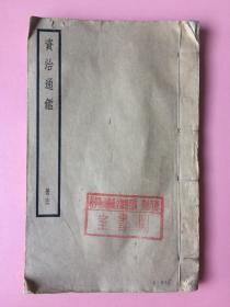 Celebrity Bookmarks! The Republic of China, Thread and Wire, Zizhi Tongjian, 1 volume, Wuxing, Huzhou, Zhejiang, Cai Jixian Collection, Cai Jixian (1908 ~), Wuxing County, Zhejiang, Master of Agriculture, University of Illinois, USA. In October 1948, he became a part-time faculty member at the College of Agriculture, National Henan University, and taught livestock.