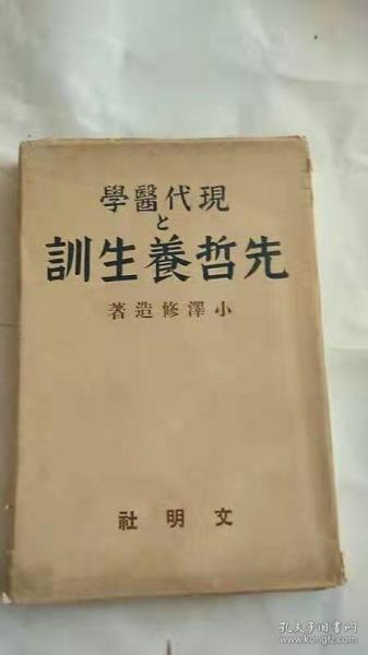 Avant-garde health training early Showa 16 edition