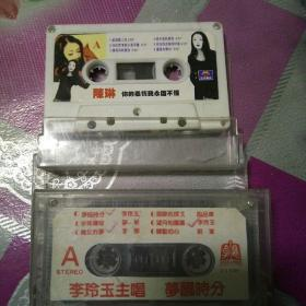 On the tape, when Li Lingyu sings in a dream, Chen Lin, I will never understand your tenderness, two books.