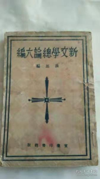 New Literature in the Occupied Area of Manchuria