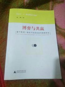 Gaming and win-win situation, signed by Tang Jing, with a photo of Tang Jing