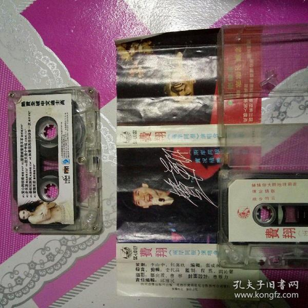Tape, both sides of the same side of Fei Xiang. Best selling Chinese Disco in the city.