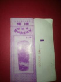 Yancheng Museum Ticket