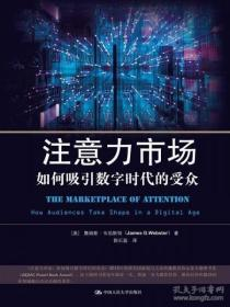 (Genuine Book Spot) Attention Market: How to Attract Audiences in the Digital Age