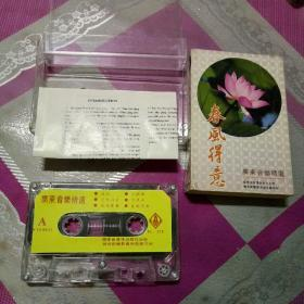 The tape, proud of spring breeze, Guangdong music selection, brand new.
