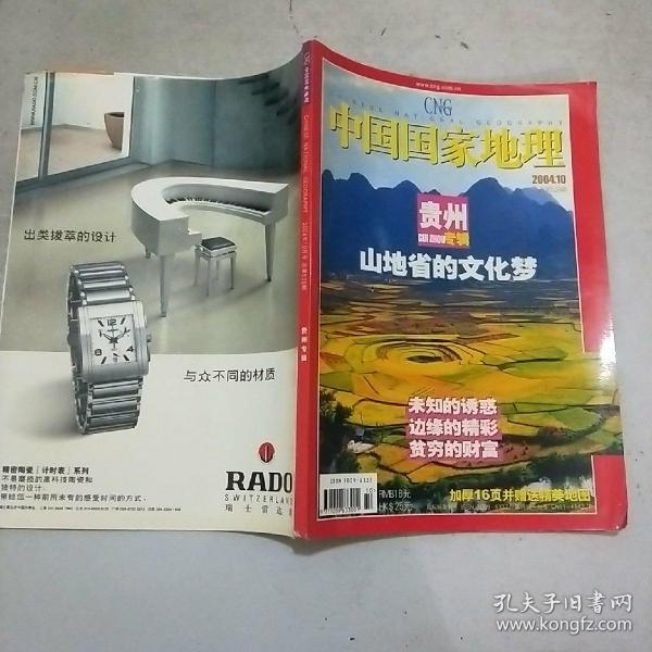 National Geographic, China, Issue 10, 2004