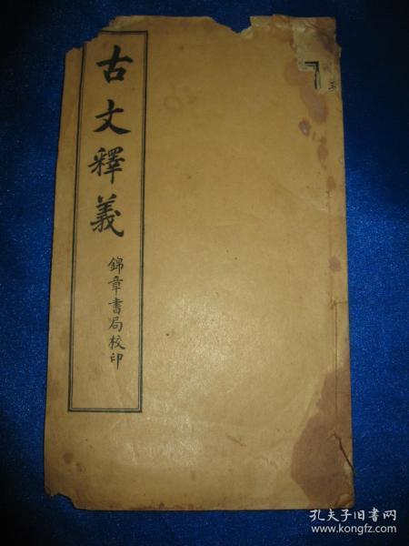 Ancient Chinese Interpretation (Vol. 1)