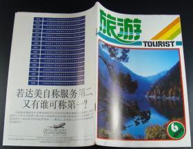 Tourism Issue No. 6 1990