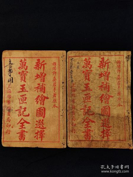 """""""Adding a new drawing to choose Wanbao Jade Box"""" Jingyang Xu Zhenjun started with the original, the period of the Republic of China Seal of Shanghai Medal Book Bureau, Upper and lower two volumes, single This size is 20.5 / 13.5, there are no missing pages in the entire book, The picture looks like! Set of various types of divination, its content includes everything, from sacrifices, marrying, leaving office, travel, opening, cultivation, eye leaping, tinnitus, dreaming, weighing bones, Even cats, dogs, dogs, and so on ... various kinds of weird divination techniques, and there are children who are scared to scare the evil, Zhang Tianshi eliminates the disease Rune,"""