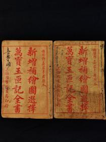 """""""Adding a new drawing to choose Wanbao Jade Box"""" Jingyang Xu Zhenjun started with the original, the period of the Republic of China Seal of Shanghai Medal Book Bureau, Upper and lower two volumes, single This size is 20.5 / 13.5, there are no missing pages in the whole The picture looks like! Set of various types of divination, its content includes everything, from sacrifices, marrying, leaving office, travel, opening, cultivation, eye leaping, tinnitus, dreaming, weighing bones, Even cats, dogs, dogs, and so on ... various kinds of weird divination techniques, and there are children who are scared to scare the evil, Zhang Tianshi eliminates the disease Rune,"""