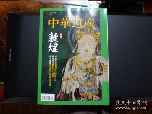 Chinese Heritage Magazine Periodicals No. 12, 2019 2019.12 (Dunhuang)