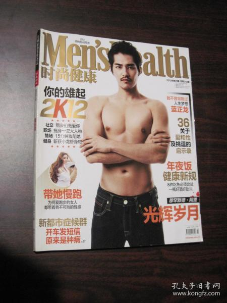 Fashion Health No. 1 2012