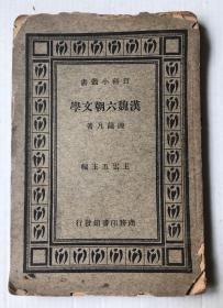 Literature of Han, Wei and Six Dynasties