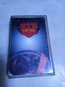 Cui Jian's Red Egg