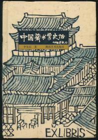 """[Preface Author Printmaker Li Pingfan Signed Imamura Qiao's """"History of Chinese Book Collection Tickets""""] (by Li Yunjing · Hunan Fine Arts 2000 Edition · Hardcover · Color Version 64 Pages · Famous Printmaker · Waba Shufang President)"""