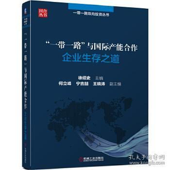 """""""Belt and Road"""" and International Capacity Cooperation"""