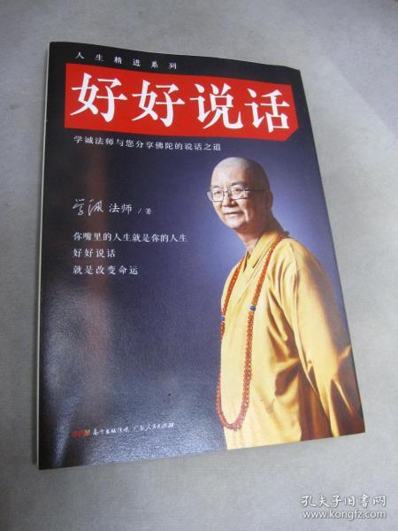 Speak Well: Master Xuecheng Shares With You