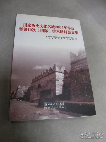 Proceedings of the 2005 Annual Meeting of the National Historic and Cultural City and the 12th (International) Symposium