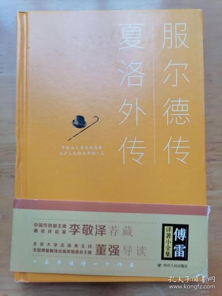 Genuine spot: Bilder Biography, Charlotte Biography, Moloa, Sichuan People's Publishing House, Hardcover