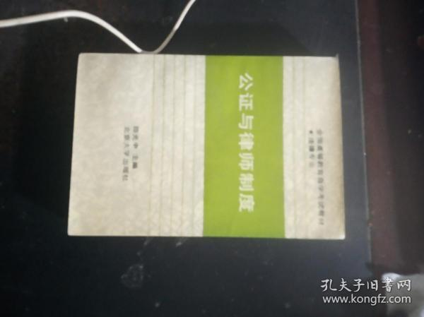Notarization and lawyer system [one edition and one print in 1991]