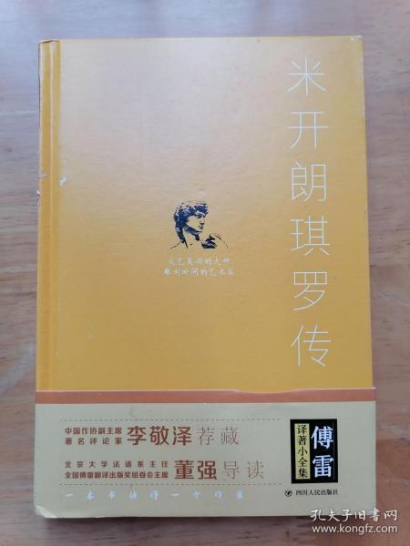 Genuine spot Michelangelo Romance Roland Sichuan People's Publishing House Hardcover