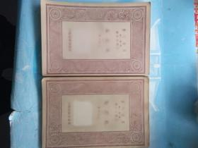 Peach Blossom Fan (2 volumes of Universal Library)