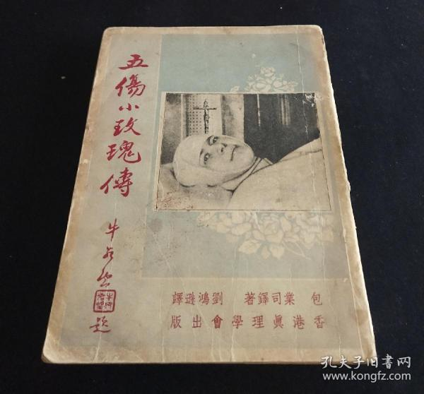 """The Republic of China's """"Five Injuries Little Roses"""" a lot of illustrations of Catholic saints"""